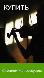 Купить скрипки и аксессуары