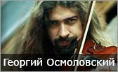 Георгий Осмоловский