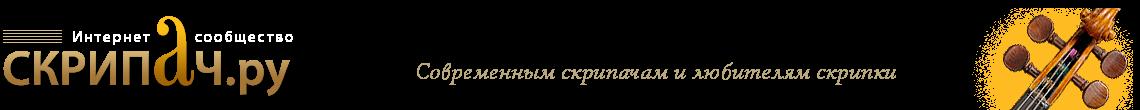 Скрипач.ру - интернет сообщество современных скрипачей и любителей скрипки