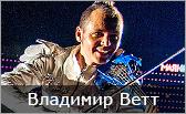 Владимир ветт