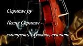 Песня Скрипач